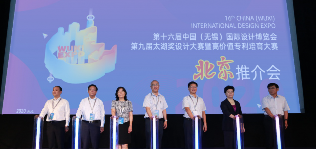 The 16th China (Wuxi) International Design Expo & the promotion meeting of the 9th Taihu Award Design Competition were held in Beijing