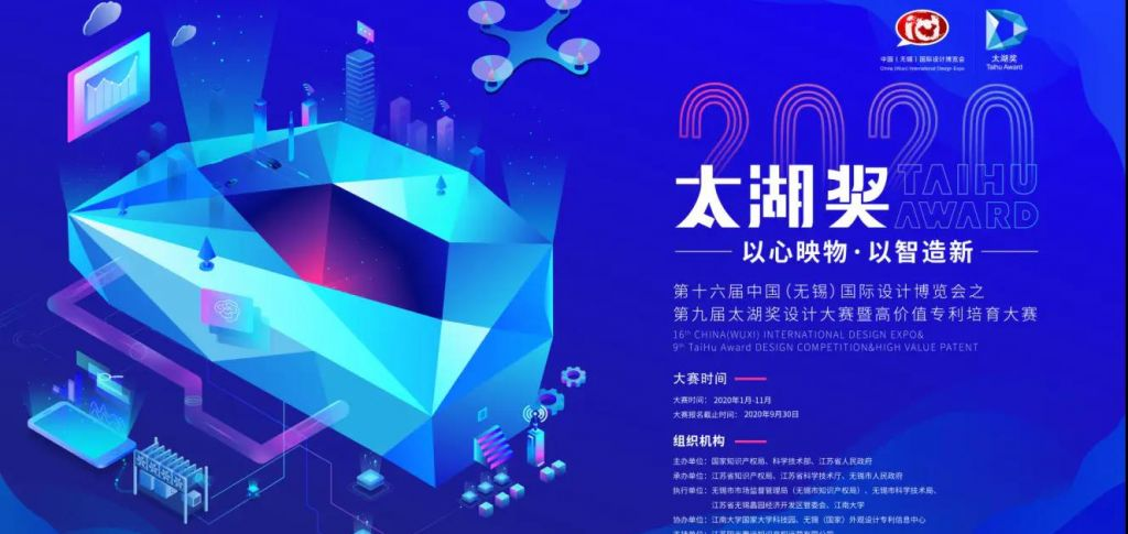 The 9th Taihu Award Design Competition & High Value Patent Cultivation Competition of the 16th China (Wuxi) International Design Expo