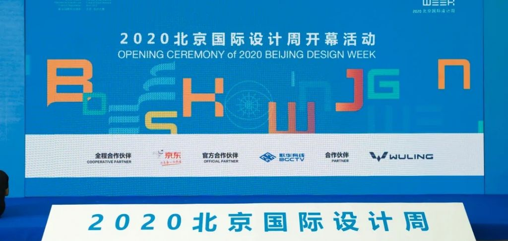 The Organizing Committee of China (Wuxi) International Design Expo was invited to attend the opening ceremony of 2020 Beijing International Design Week!