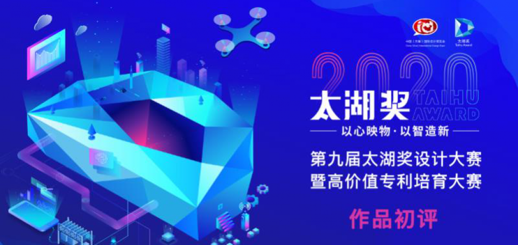 Dynamics | The 9th Taihu Award Design Competition & the preliminary evaluation of High Value Patent Cultivation Competition have been successfully completed